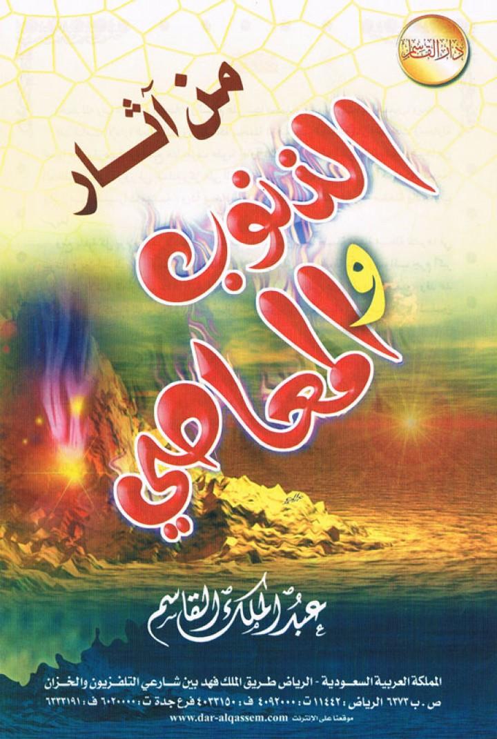 من آثار الذنوب و المعاصي عبد الملك القاسم دار القاسم المطوي ات الإسلامية