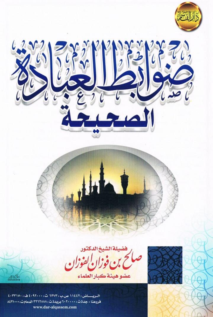 ضوابط العبادة الصحيحة  (صالح بن فوزان الفوزان – دار القاسم)