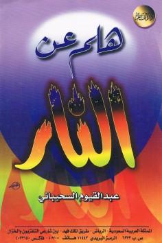 هلم عن النّار  (عبدالقيوم السحيباني – دار القاسم)