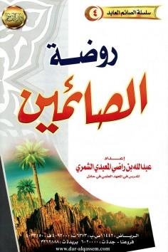 روضة الصائمين  (عبدالله الشمري – دار القاسم)
