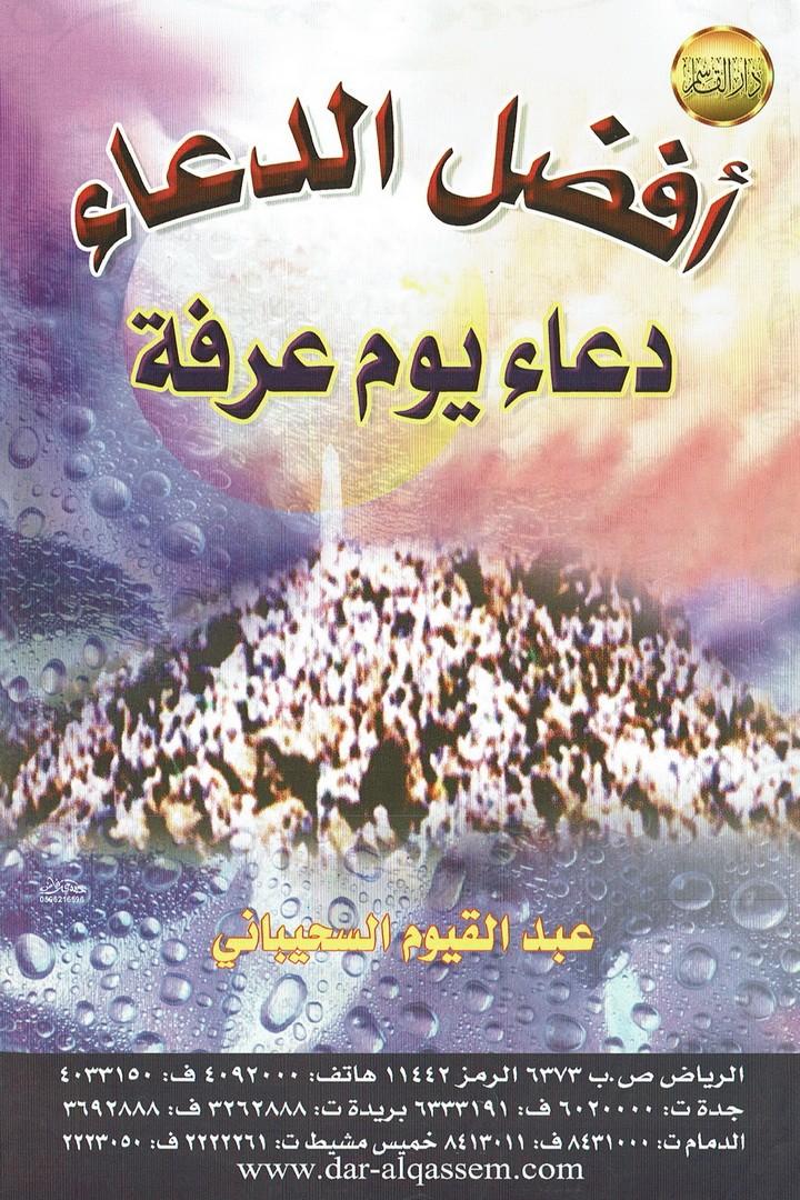 أفضل الدعاء دعاء يوم عرفة عبدالقيوم السحيباني دار القاسم المطوي ات الإسلامية