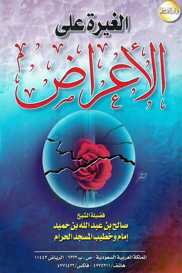 الغيرة على الأعراض  (صالح بن عبدالله بن حميد – دار القاسم)