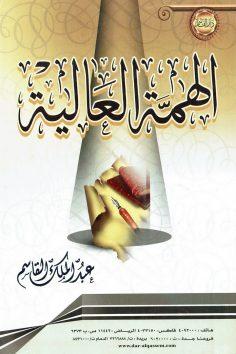 الهمّة العالية  (عبدالملك القاسم – دار القاسم)