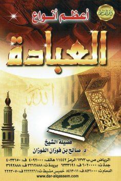 أعظم أنواع العبادة  (صالح بن فوزان الفوزان – دار القاسم)