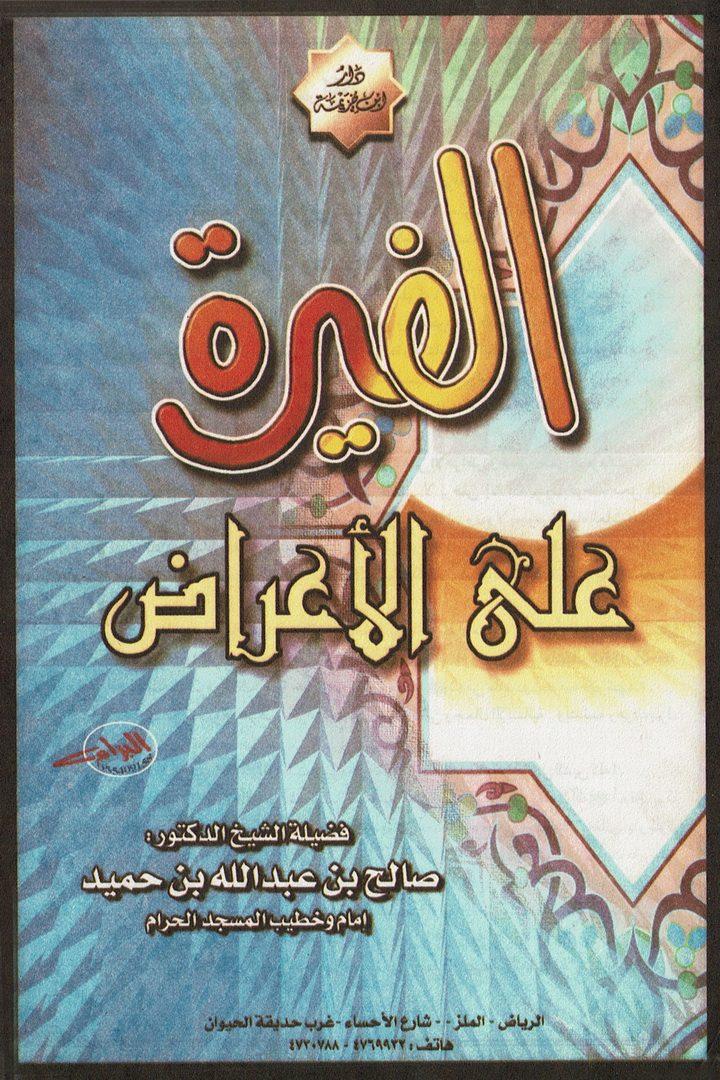 الغيرة على الأعراض  (صالح بن عبدالله بن حميد – دار ابن خزيمة)