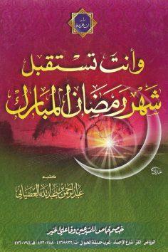 وأنت تستقبل شهر رمضان المبارك (عبد الرحمن بن عبد الله العضياني – دار ابن خزيمة)