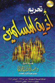 تحريم أذية المسلمين (صالح بن فوزان الفوزان – دار القاسم)