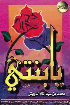 يا بنتي (محمد بن عبد الله الدويش – دار القاسم)