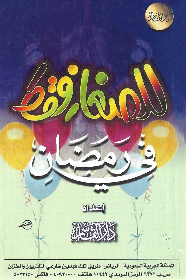 للصغار فقط في رمضان (دار القاسم)