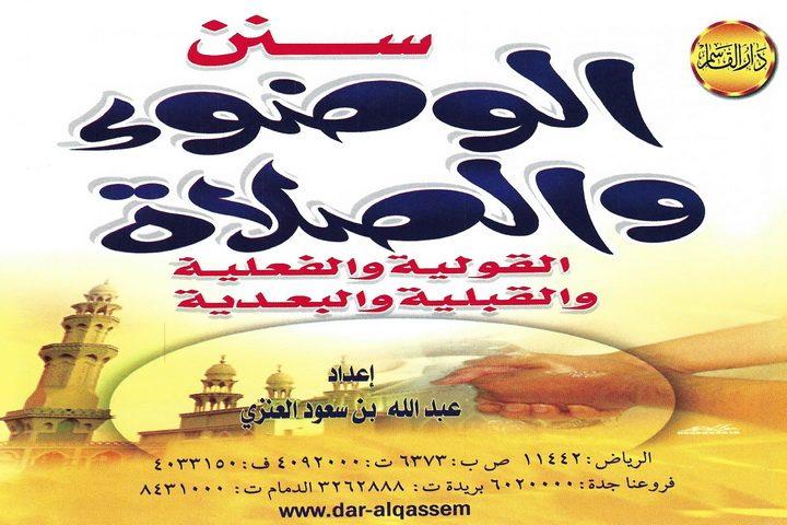 سنن الوضوء والصلاة (عبد الله بن سعود العنزي – دار القاسم)