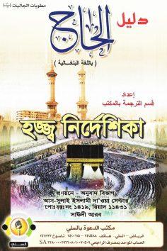دليل الحاج باللغة البنغالية (قسم الترجمة بالمكتب التعاوني للدعوة بالسلي)