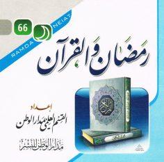 رمضان والقرآن (القسم العلمي بمدار الوطن للنشر)