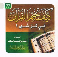 كيف تختم القرآن في كلّ شهر ؟ (خلف بن محمد الخلف – مدار الوطن للنشر)