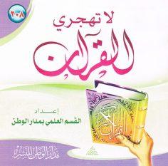 لا تهجري القرآن (القسم العلمي بمدار الوطن للنشر)