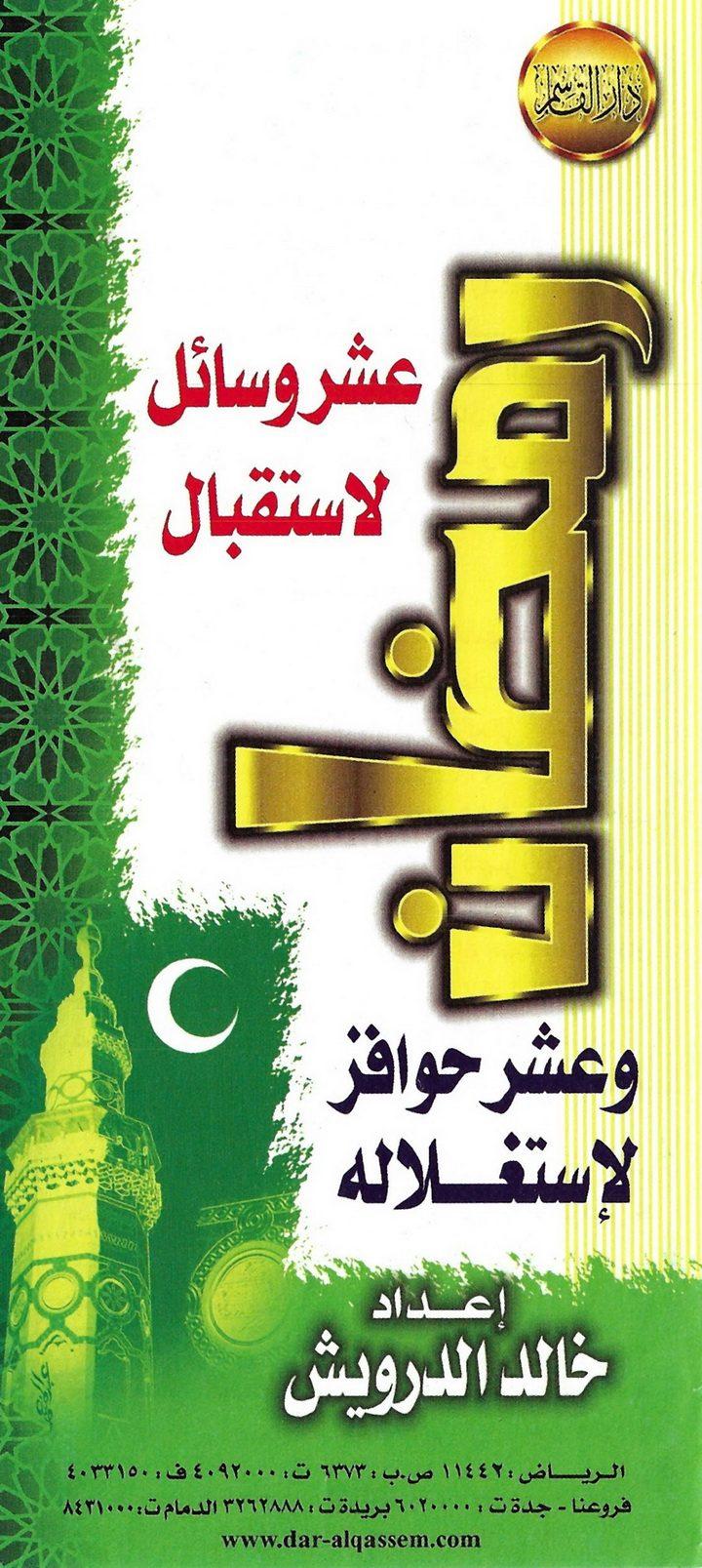 عشر وسائل لاستقبال رمضان (خالد الدرويش – دار القاسم)