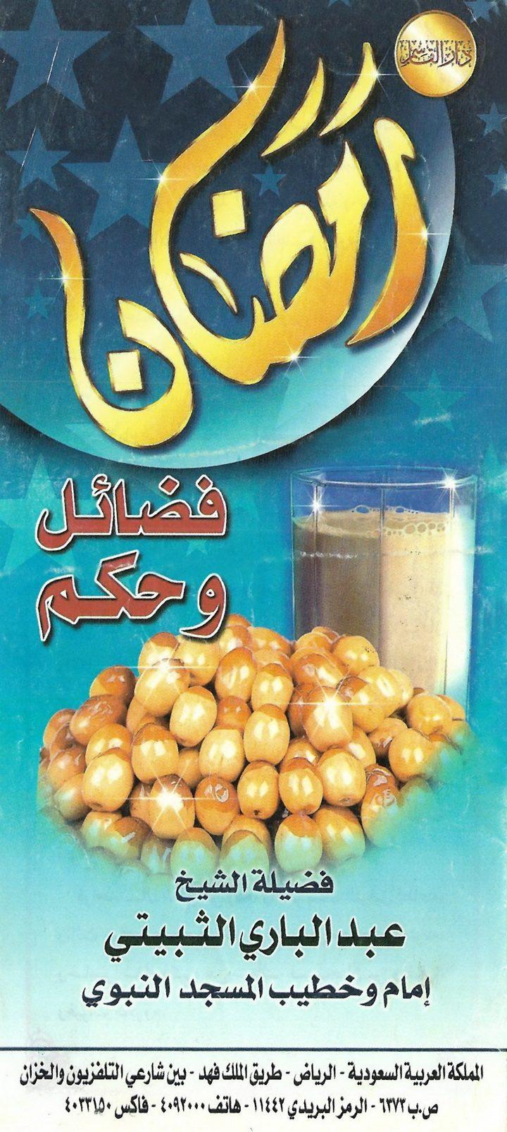 رمضان فضائل وحكم (عبد الباري الثبيتي – دار القاسم)