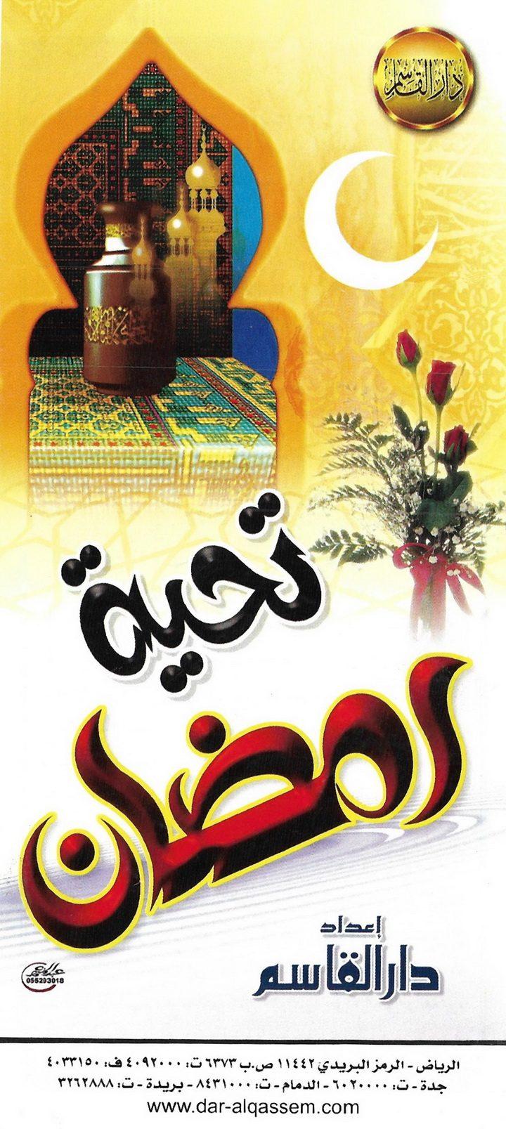 تحية رمضان (دار القاسم)