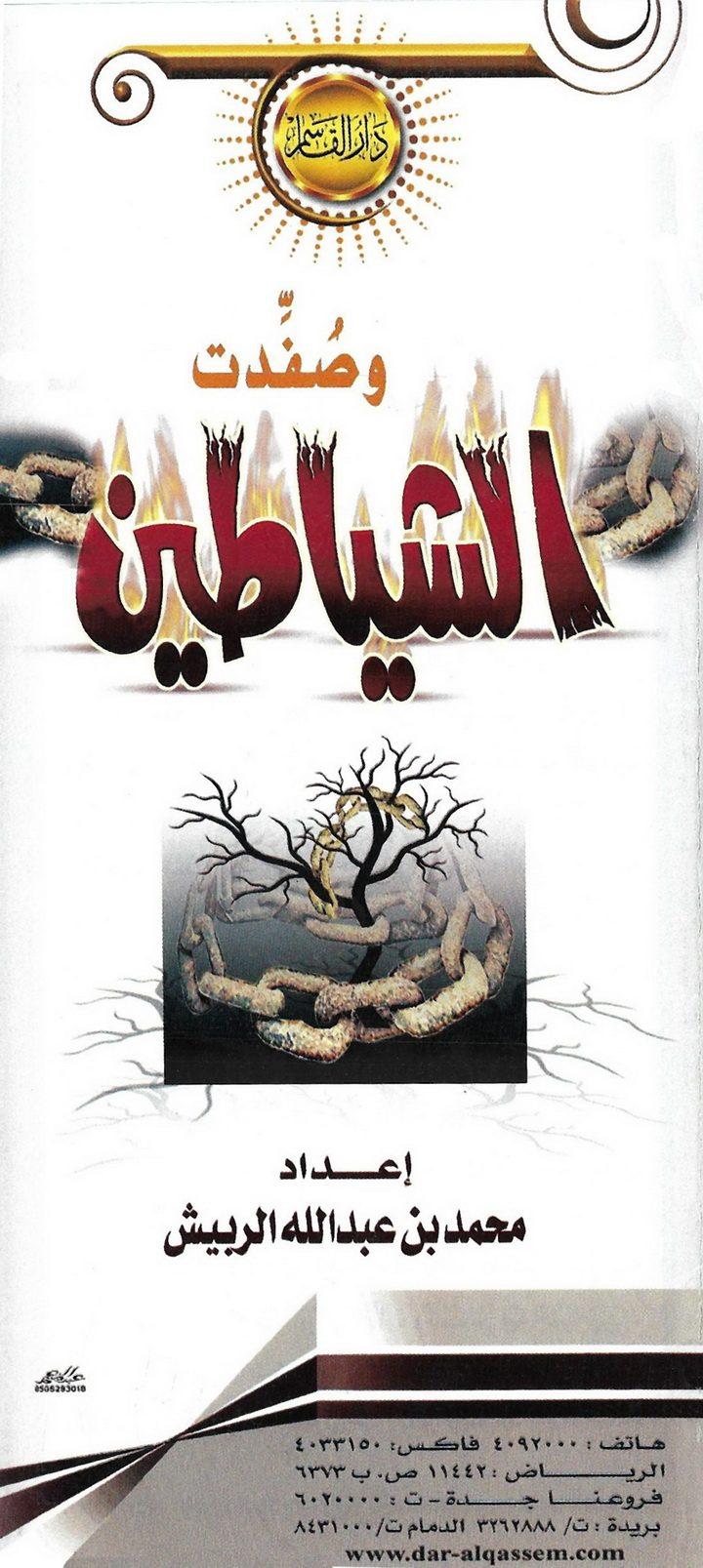 وصفّدت الشياطين (محمد بن عبد الله الربيش – دار القاسم)