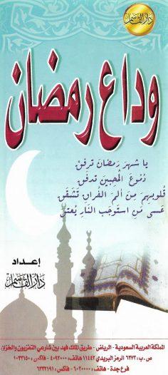 وداع رمضان (دار القاسم)