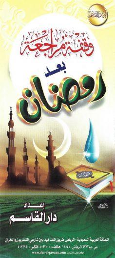وقفة مراجعة بعد رمضان (دار القاسم)