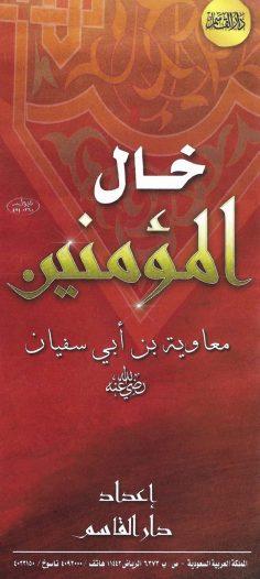 خال المؤمنين : معاوية بن أبي سفيان (دار القاسم)
