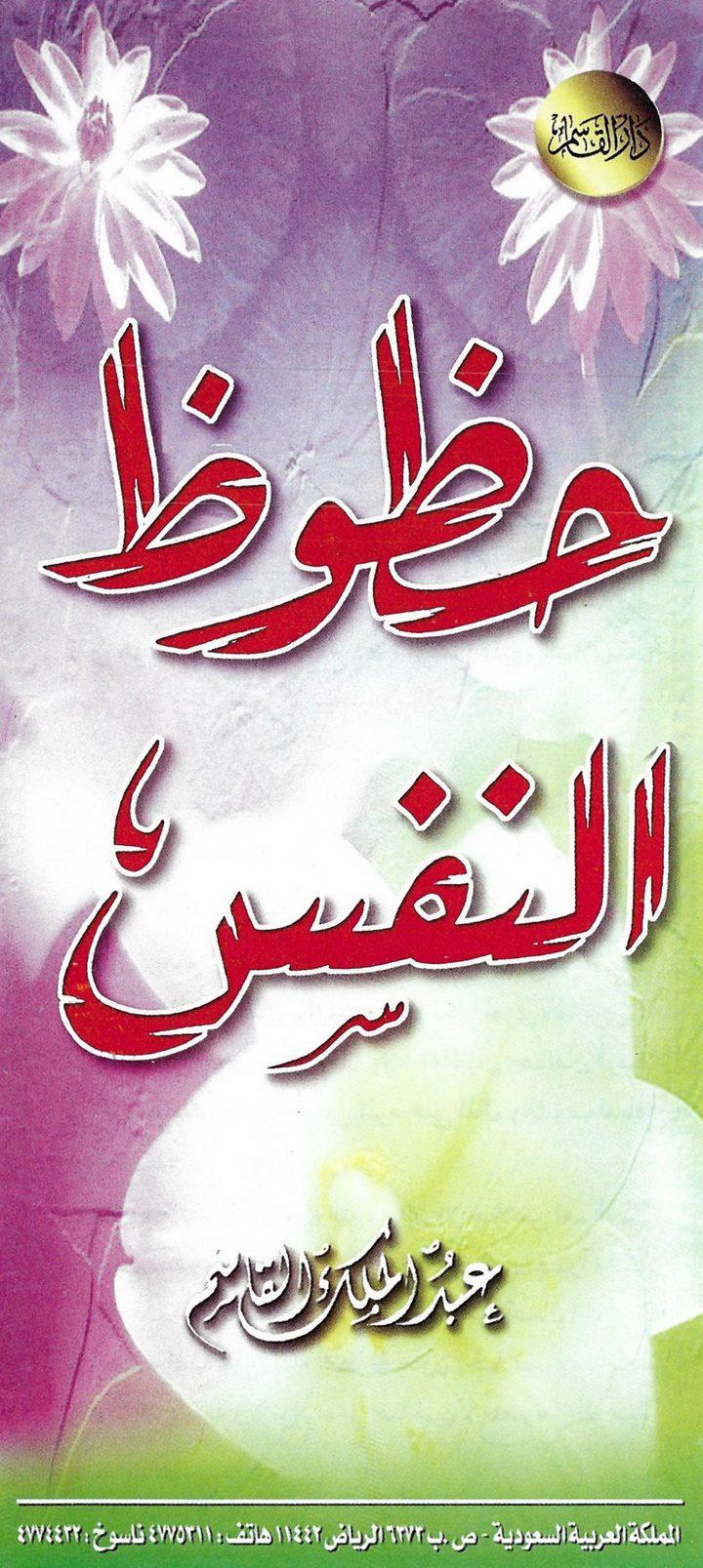 حظوظ النفس (عبد الملك القاسم – دار القاسم)
