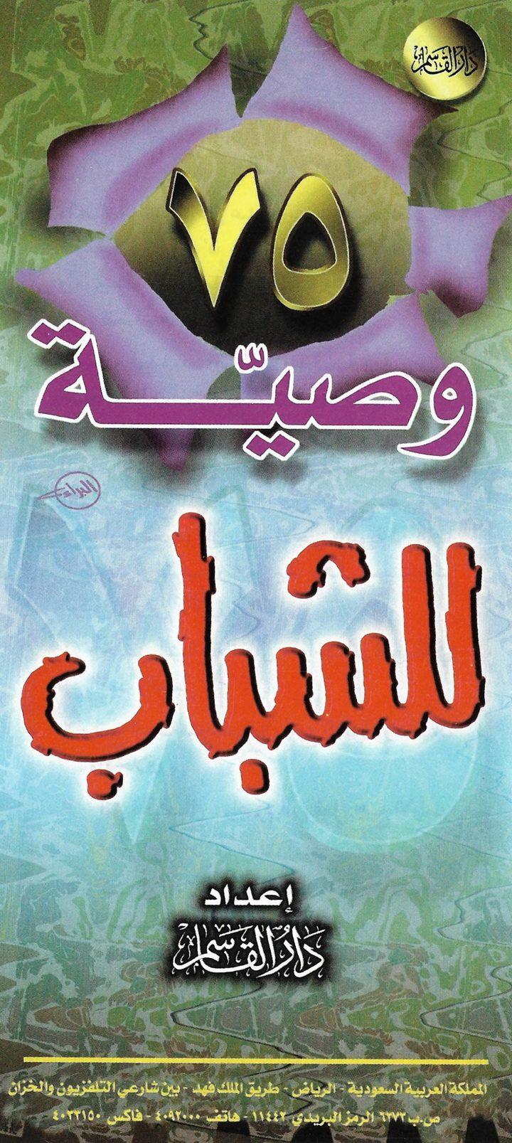 75 وصيّة للشباب (دار القاسم)