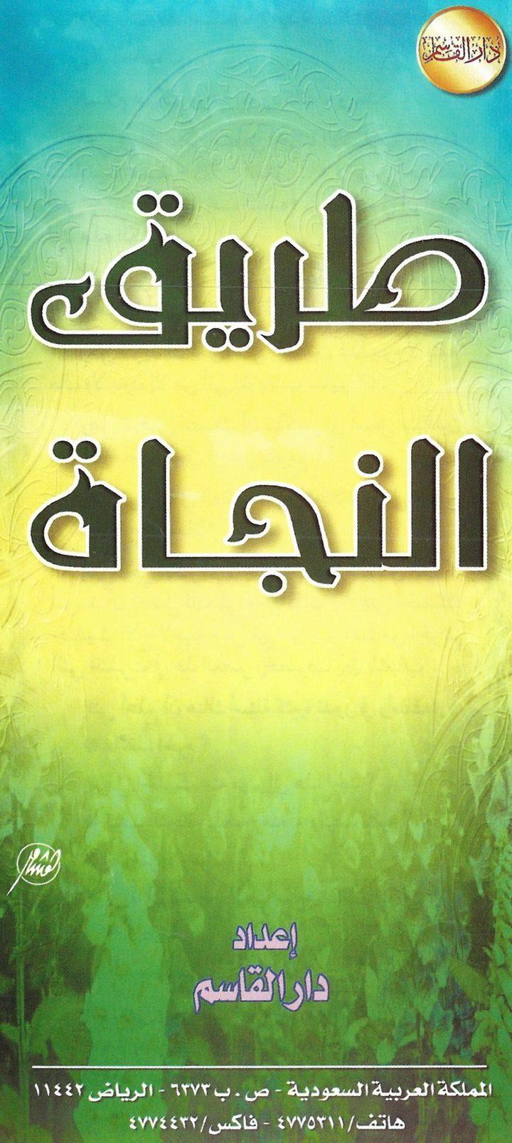 طريق النجاة (دار القاسم)