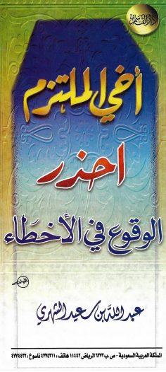 أخي الملتزم احذر الوقوع في الأخطاء (عبد الله بن سعيد الشهري – دار القاسم)