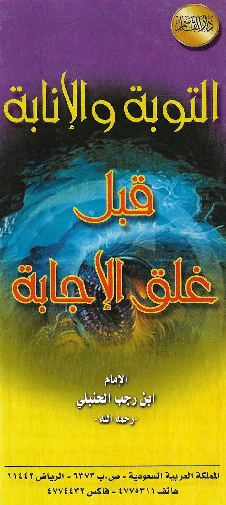التوبة والإنابة قبل غلق الإجابة (ابن رجب الحنبلي – دار القاسم)