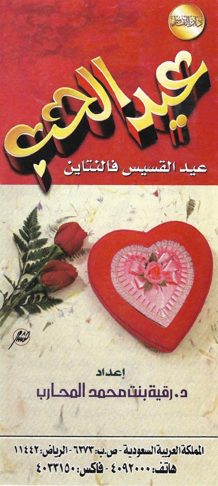 عيد الحب (رقية بنت محمد المحارب – دار القاسم)