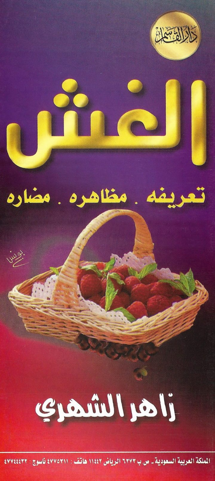الغش تعريفه، مظاهره، مضاره (زاهر الشهري – دار القاسم)