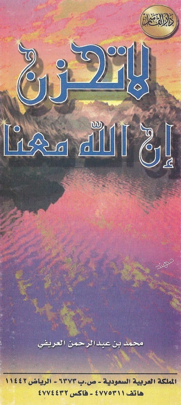 لا تحزن إن الله معنا (محمد بن عبد الرحمن العريفي – دار القاسم)