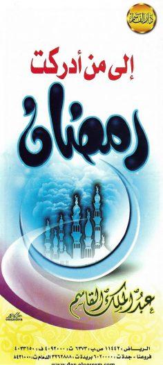 إلى من أدركت رمضان (عبد الملك القاسم – دار القاسم)