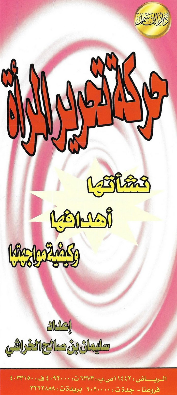 حركة تحرير المرأة (سليمان بن صالح الخراشي – دار القاسم)