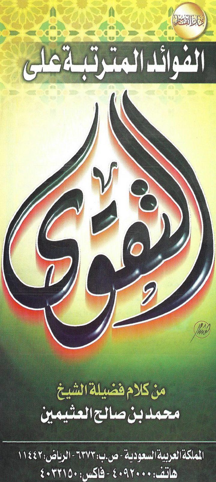 الفوائد المترتبة على التقوى (محمد بن صالح العثيمين – دار القاسم)