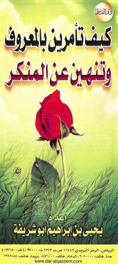 كيف تأمرين بالمعروف وتنهين عن المنكر (يحي بن إبراهيم أبو شريفة – دار القاسم)