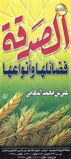 الصدقة فضائلها وأنواعها (علي بن محمد الدهامي – دار القاسم)