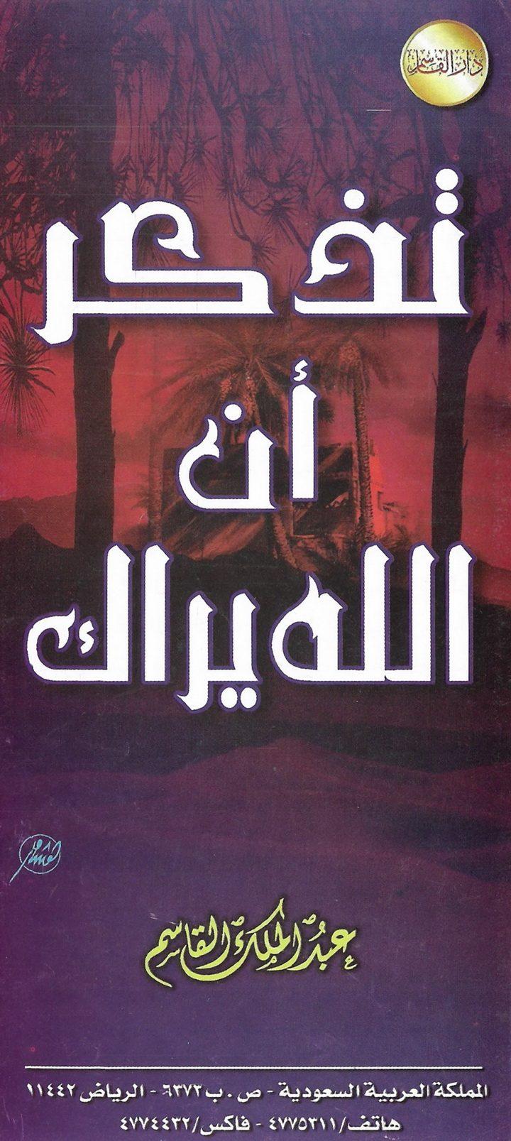 تذكر أن الله يراك (عبد الملك القاسم – دار القاسم)