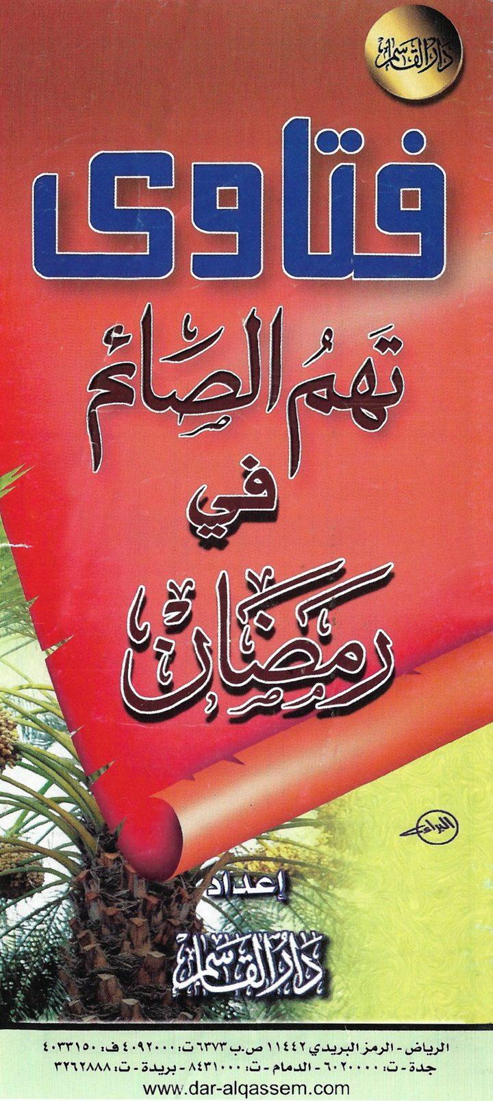 فتاوى تهمّ الصائم في رمضان (دار القاسم)