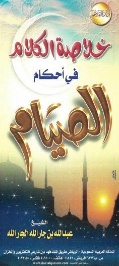 خلاصة الكلام في أحكام الصيام (عبد الله بن جار الله الجار الله  – دار القاسم)