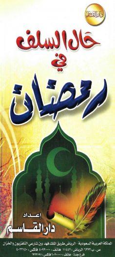 حال السلف في رمضان (دار القاسم)
