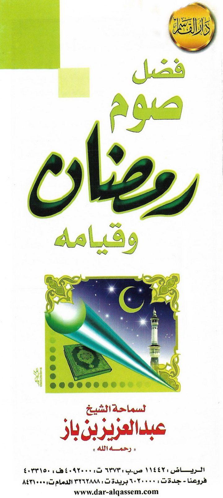 فضل صوم رمضان وقيامه (عبد العزيز بن باز – دار القاسم)