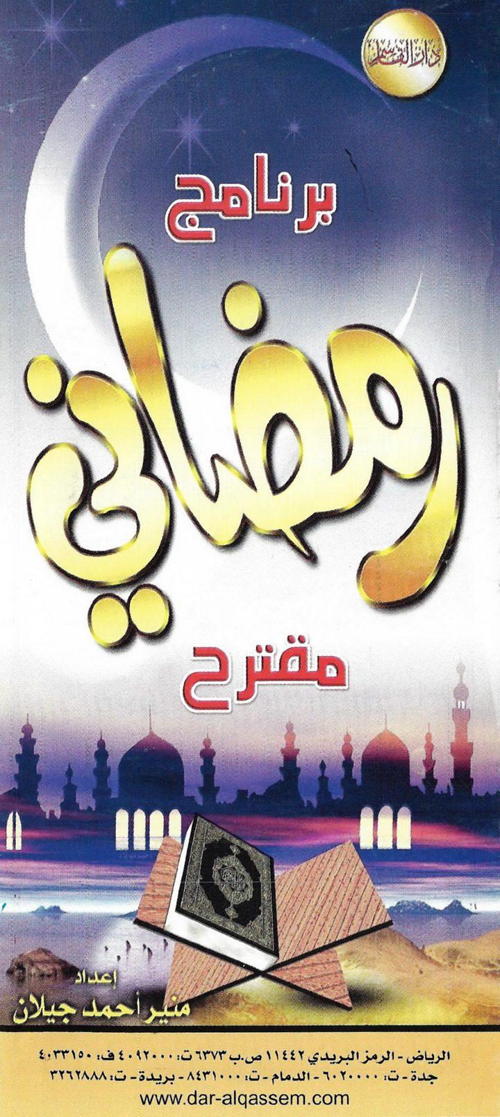 برنامج رمضاني مقترح (منير أحمد جيلان – دار القاسم)