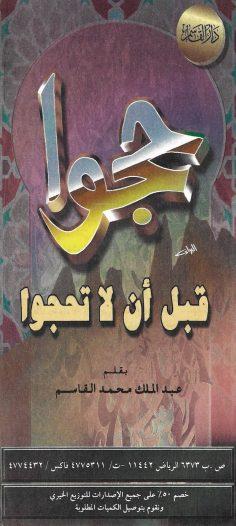 حجوا قبل أن لا تحجوا (عبد الملك محمد القاسم – دار القاسم)
