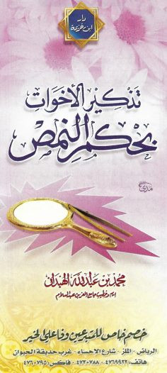 تذكير الأخوات بحكم النمص (محمد بن عبد الله الهبدان – دار ابن خزيمة)