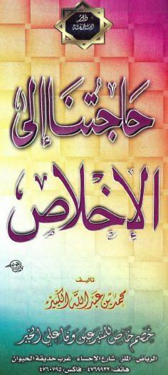 حاجتنا إلى الإخلاص (محمد بن عبد الله الكبيّر – دار ابن خزيمة)
