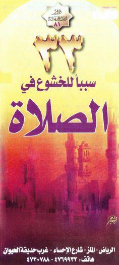 33 سببا للخشوع في الصلاة (دار ابن خزيمة)