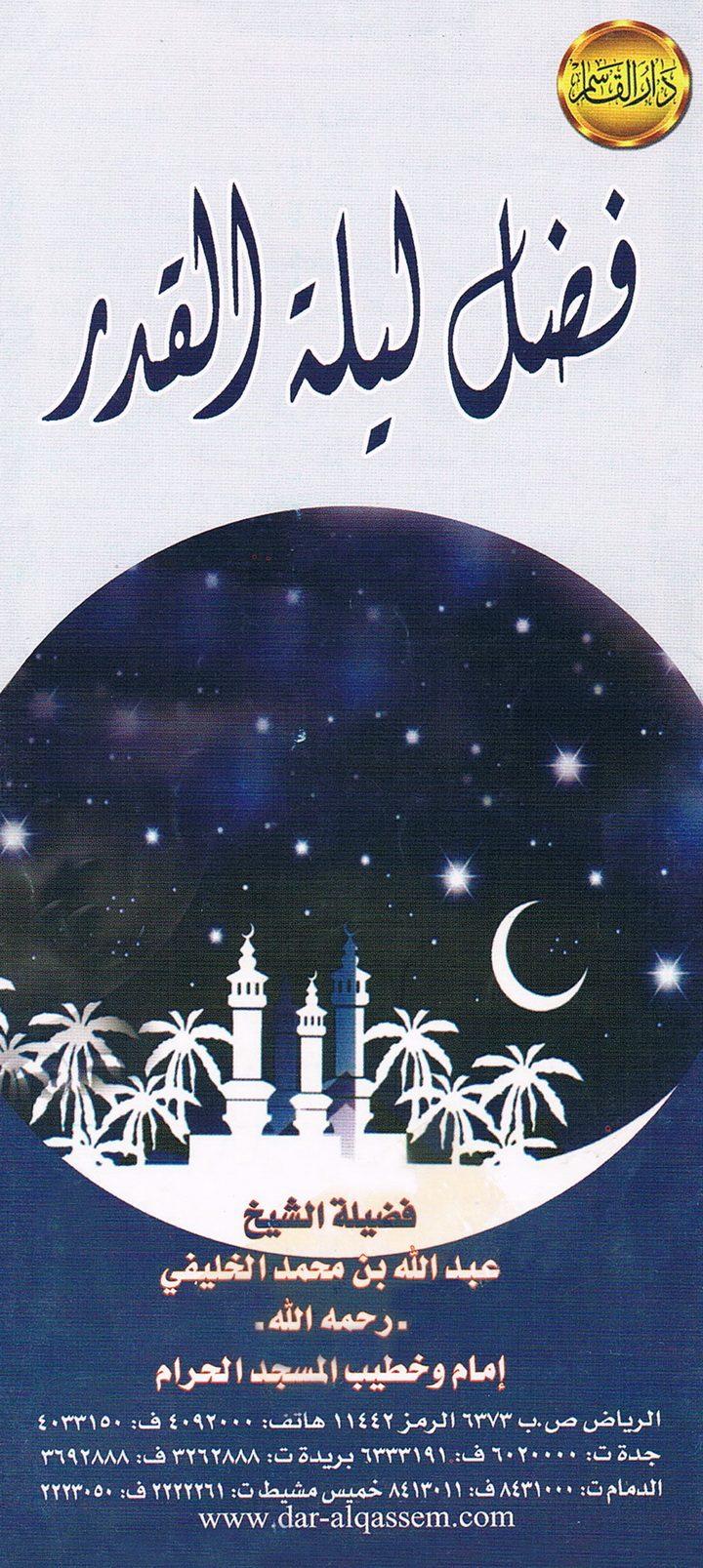 فضل ليلة القدر  (عبدالله الخليفي – دار القاسم)