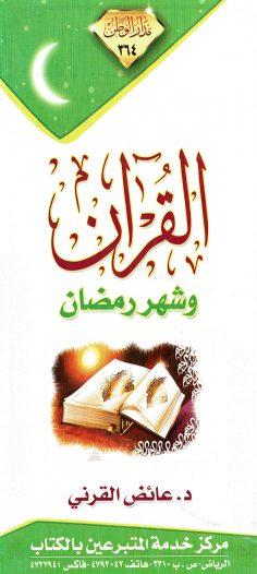 القرآن وشهر رمضان (عائض القرني – مدار الوطن)